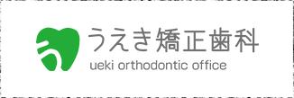うえき矯正歯科