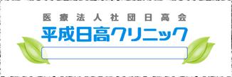 平成日高クリニック