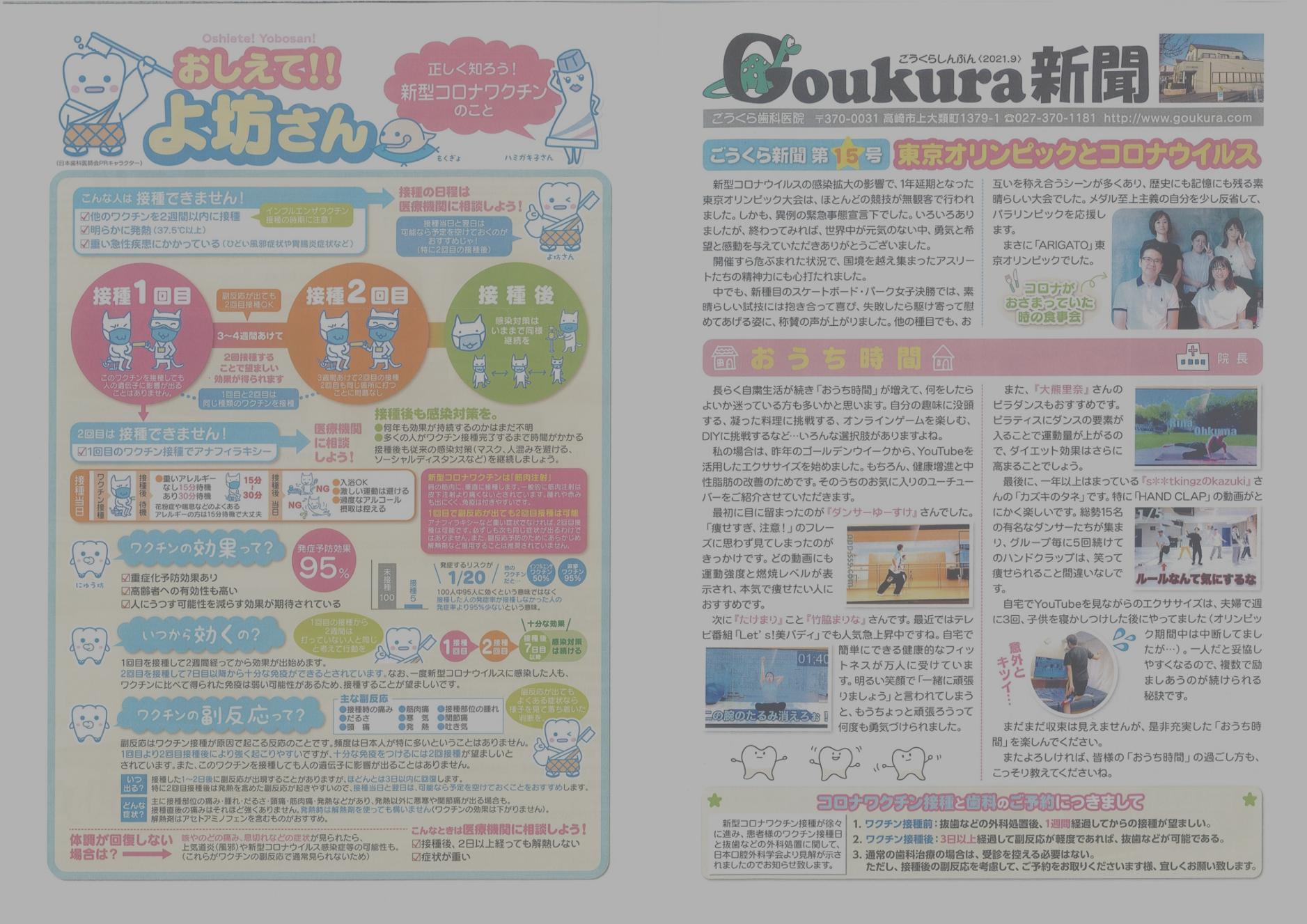 Goukura新聞